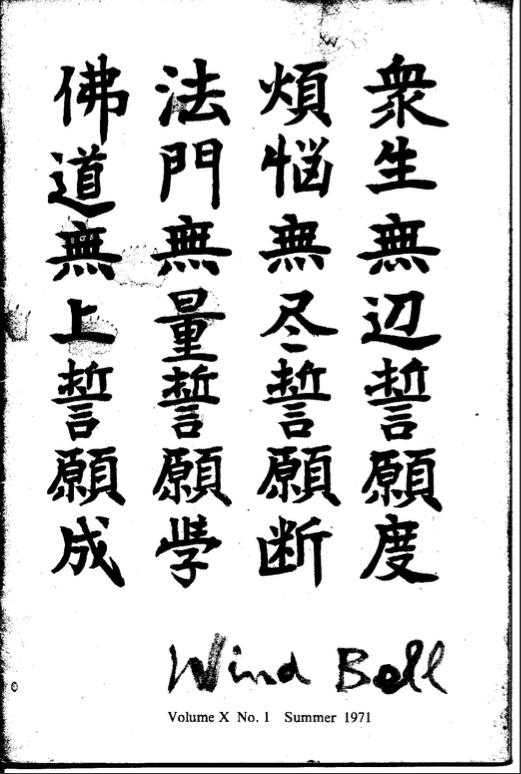 Four Vows in kanji